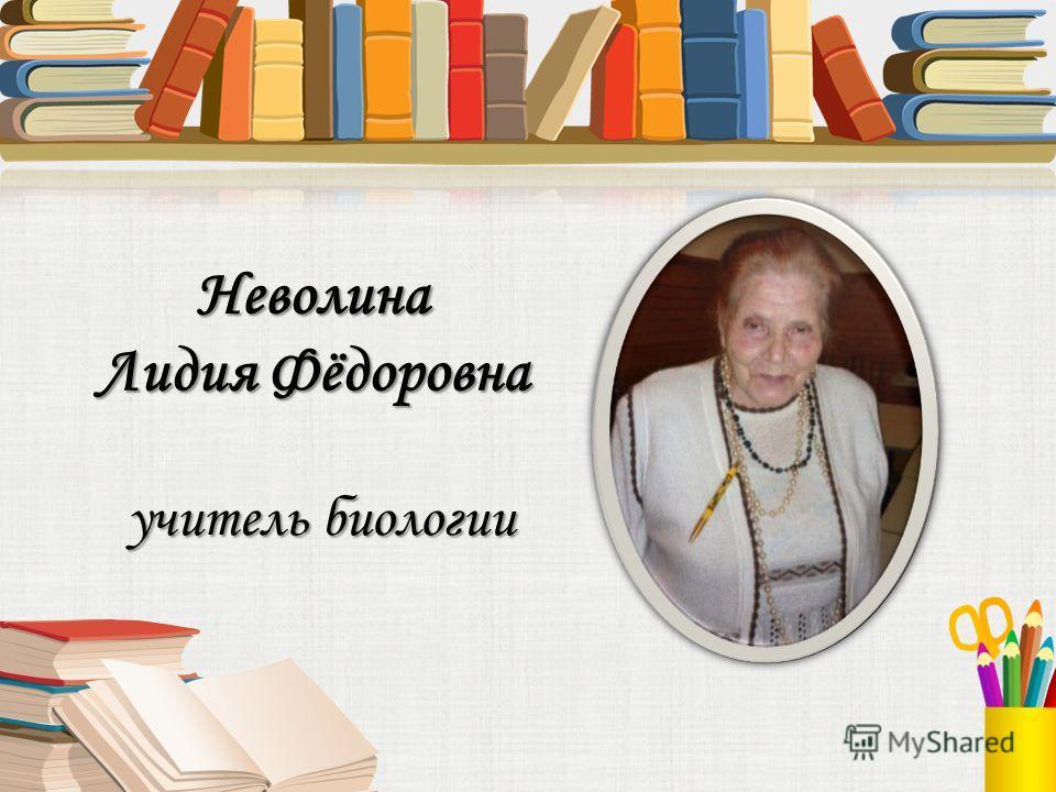 Неволина Лидия Фёдоровна учитель биологии
