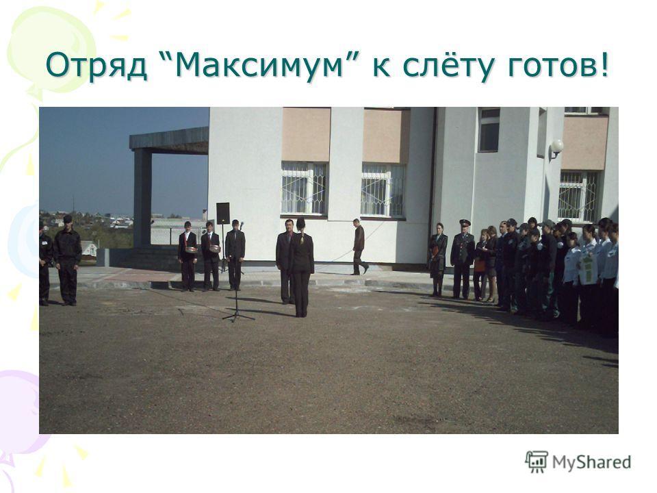 Отряд Максимум к слёту готов!
