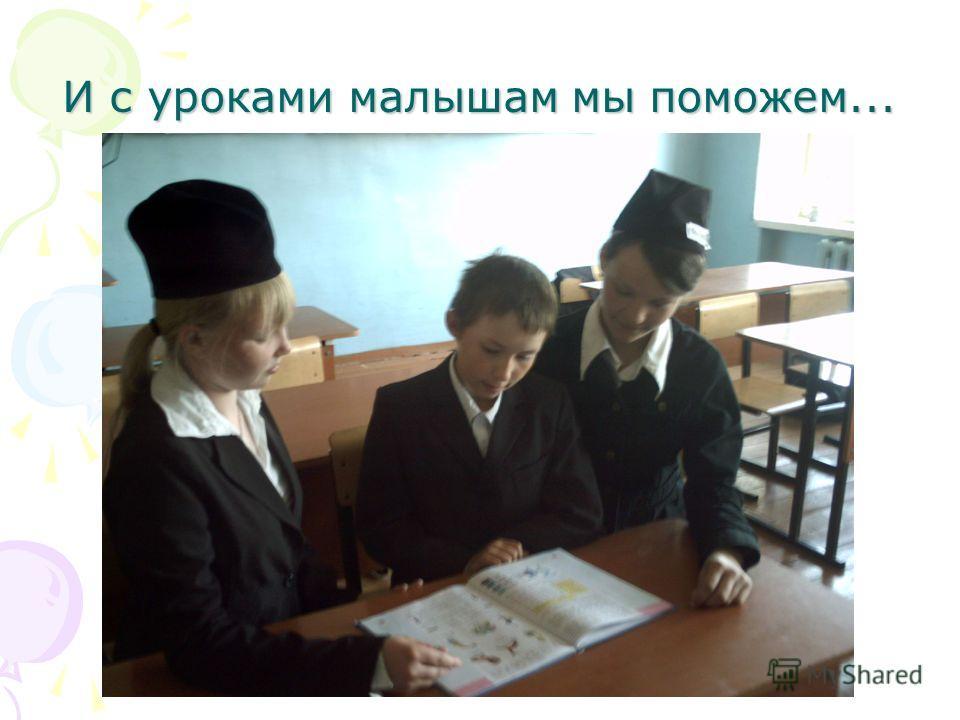 И с уроками малышам мы поможем...