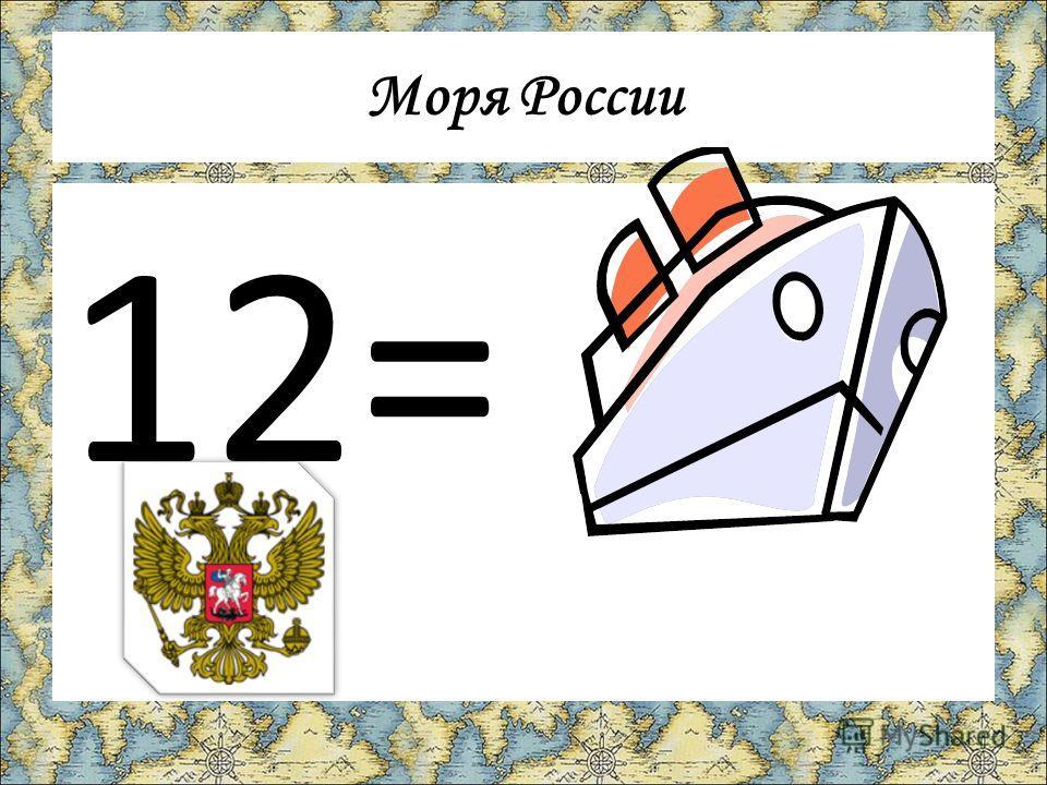 Моря России 12=