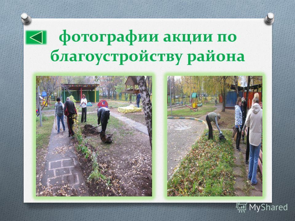 фотографии акции по благоустройству района