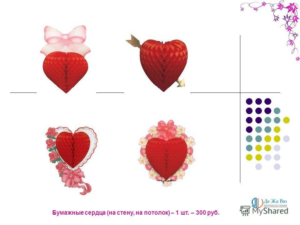 1 фонарик на каркасе – 1. 500 руб. 1 пучок из шаров – 500 руб., + гирлянда – 400 руб., + ткань от 400 руб. 1м. Бумажные сердца (на стену, на потолок) – 1 шт. – 300 руб.