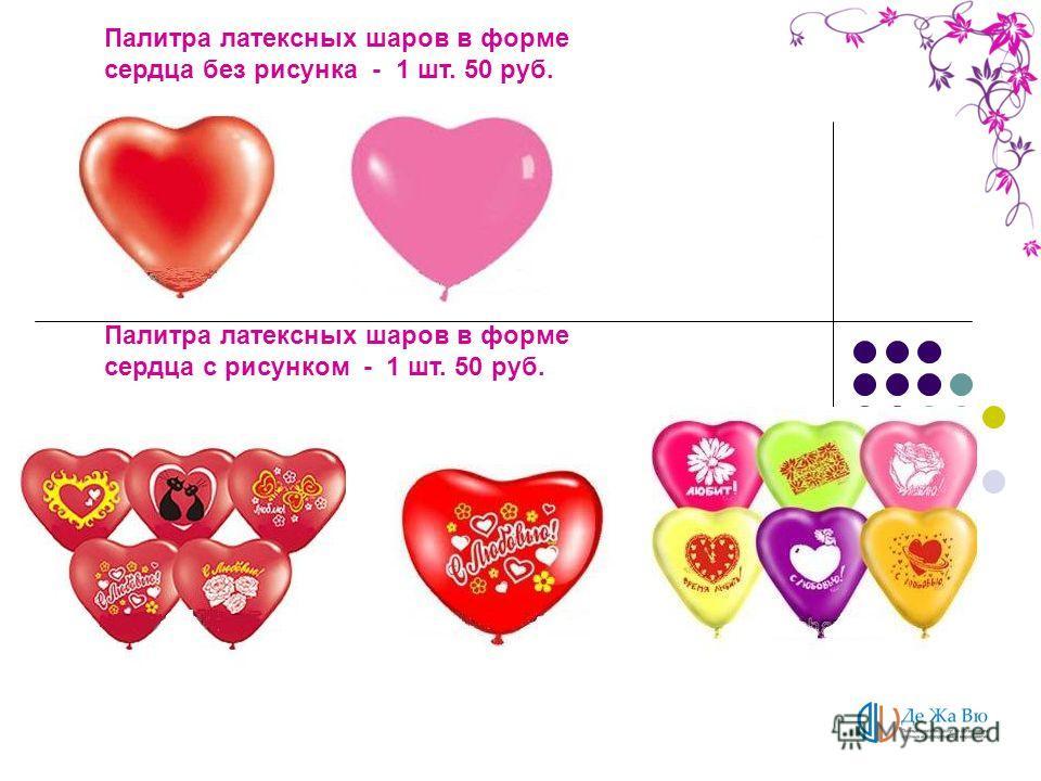 Палитра латексных шаров в форме сердца без рисунка - 1 шт. 50 руб. Палитра латексных шаров в форме сердца с рисунком - 1 шт. 50 руб.