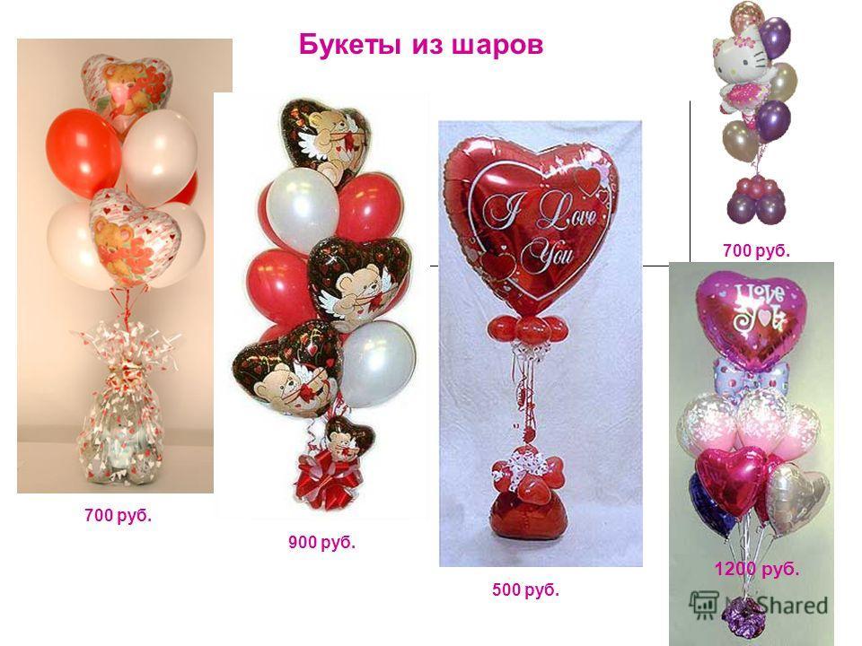 Букеты из шаров 700 руб. 900 руб. 500 руб. 700 руб. 1200 руб.