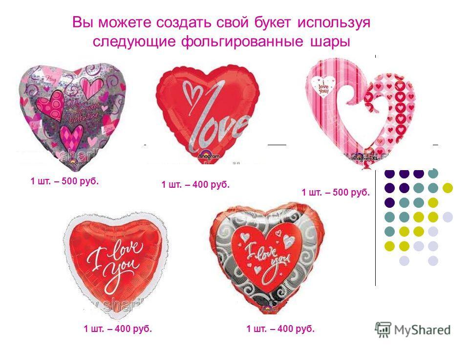 Вы можете создать свой букет используя следующие фольгированные шары 1 шт. – 500 руб. 1 шт. – 400 руб. 1 шт. – 500 руб. 1 шт. – 400 руб.