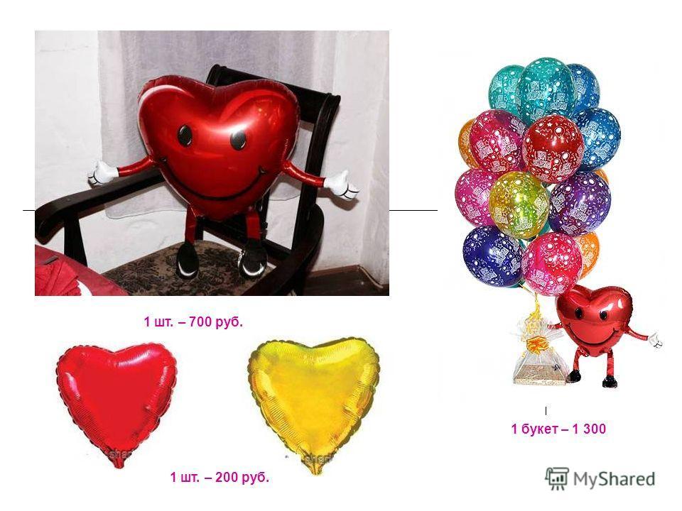 1 шт. – 700 руб. 1 букет – 1 300 1 шт. – 200 руб.