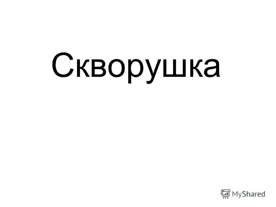 Скворушка