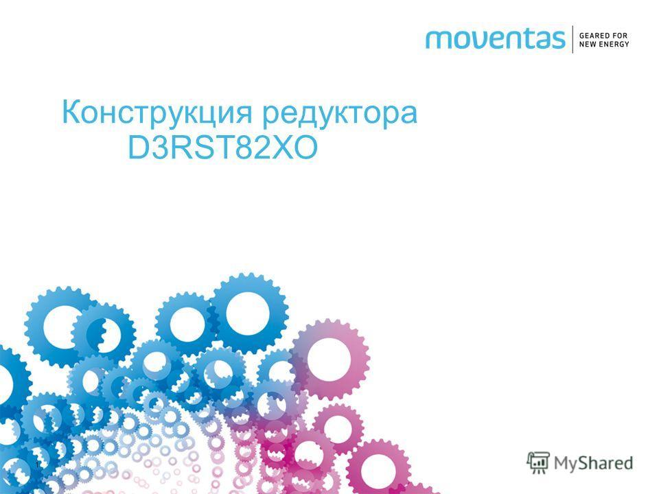 1 Конструкция редуктора D3RST82XO