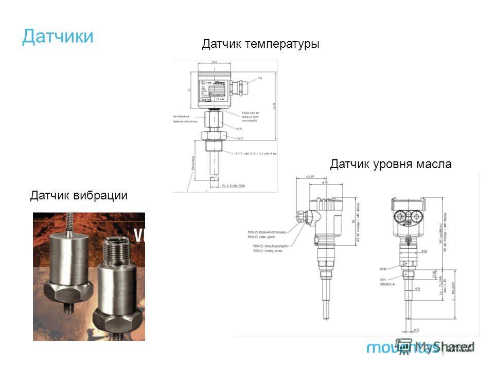 Датчики Датчик температуры Датчик уровня масла Датчик вибрации