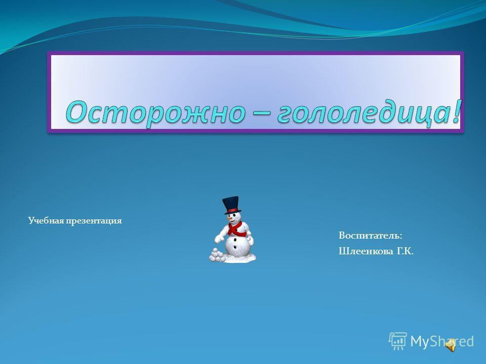 Учебная презентация Воспитатель: Шлеенкова Г.К.