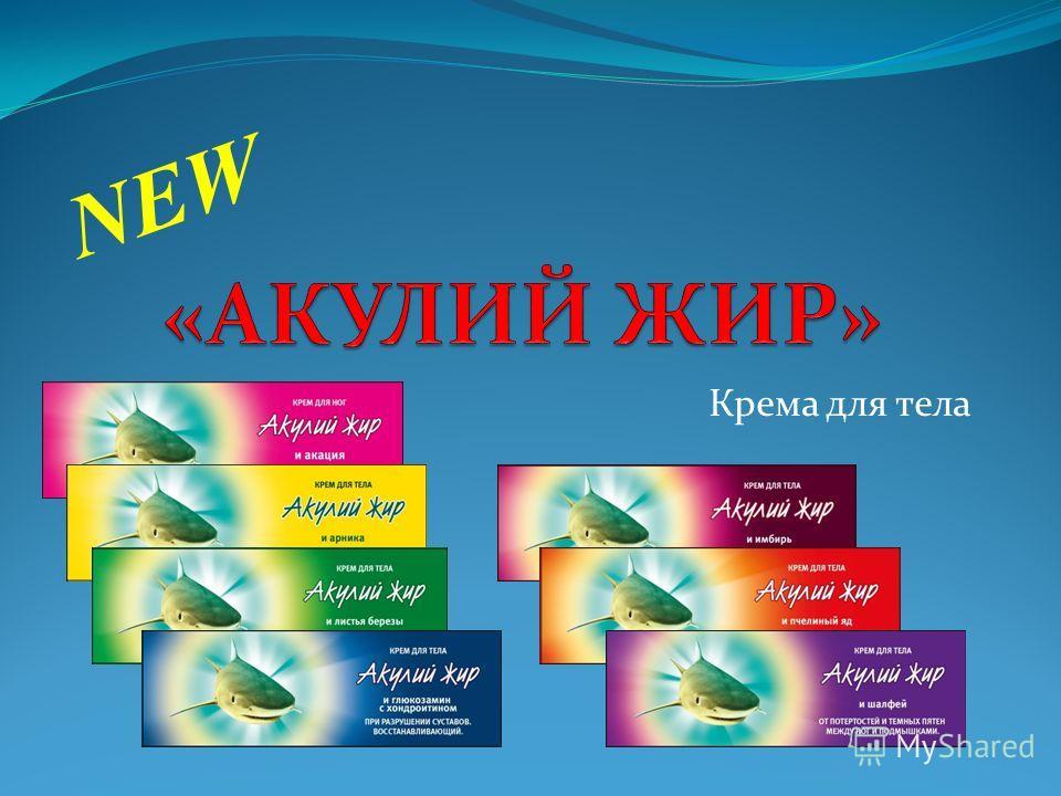 Крема для тела NEW