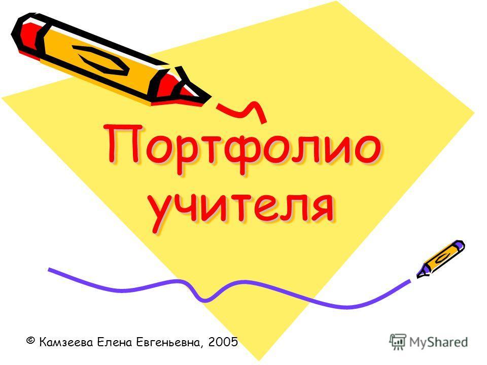 Портфолио учителя © Камзеева Елена Евгеньевна, 2005