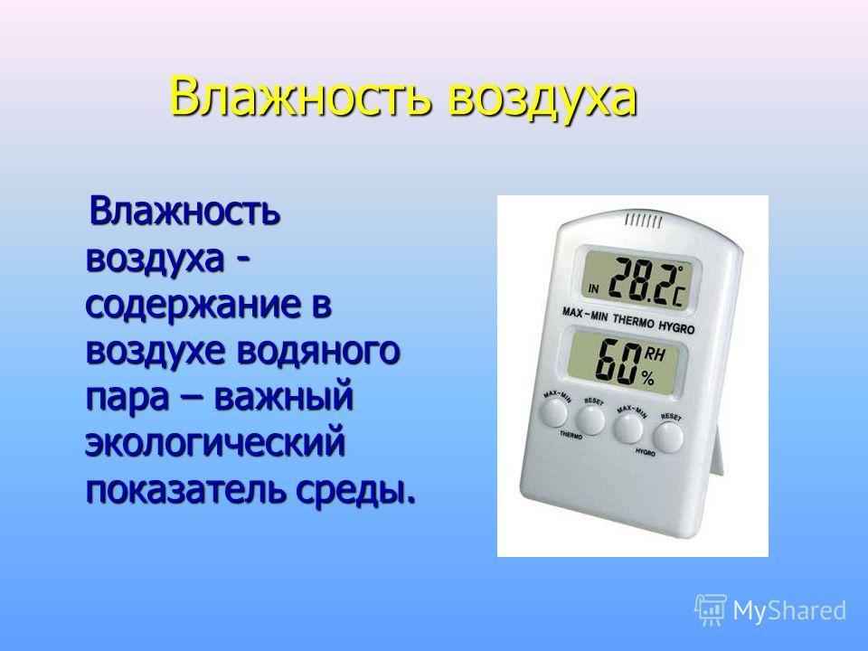 Влажность воздуха Влажность воздуха Влажность воздуха - содержание в воздухе водяного пара – важный экологический показатель среды. Влажность воздуха - содержание в воздухе водяного пара – важный экологический показатель среды.