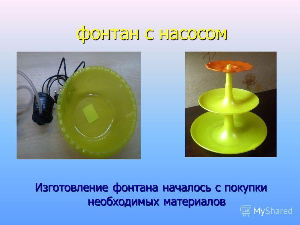 фонтан с насосом фонтан с насосом Изготовление фонтана началось с покупки необходимых материалов