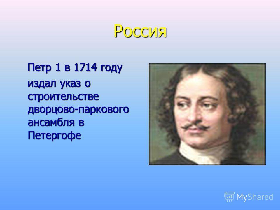 Россия Петр 1 в 1714 году Петр 1 в 1714 году издал указ о строительстве дворцово-паркового ансамбля в Петергофе издал указ о строительстве дворцово-паркового ансамбля в Петергофе