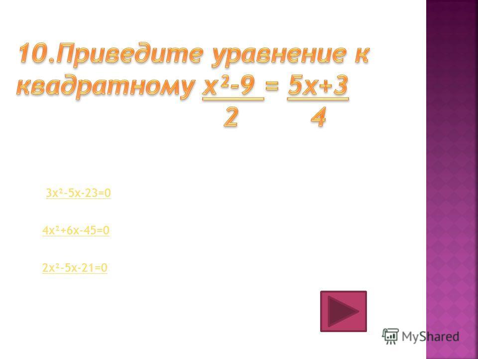 5х²-3х+12=0 (Х²)²+12х-26=0 3х³-5х+9=0