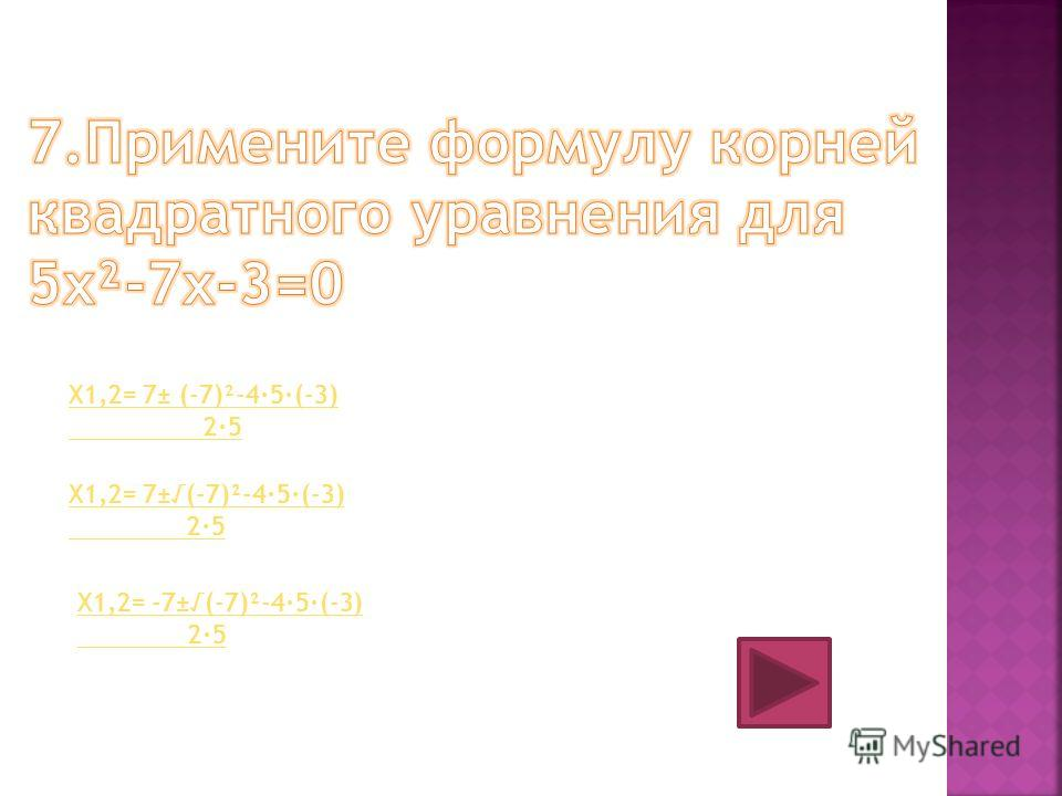 Х=1, Х=4 Х=-1, Х=-4 Х=-1, Х=4