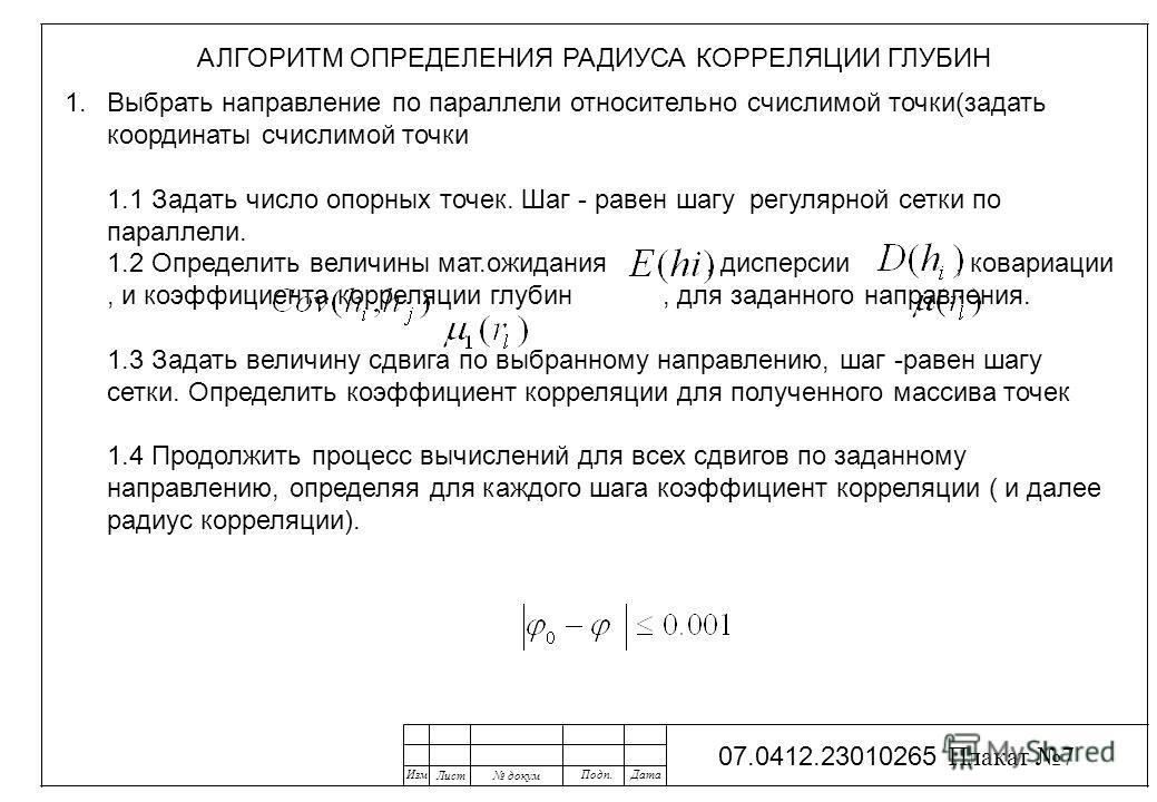 Изм Лист докум Подп.Дата 07.0412.23010265 Плакат 7 АЛГОРИТМ ОПРЕДЕЛЕНИЯ РАДИУСА КОРРЕЛЯЦИИ ГЛУБИН 1.Выбрать направление по параллели относительно счислимой точки(задать координаты счислимой точки 1.1 Задать число опорных точек. Шаг - равен шагу регул