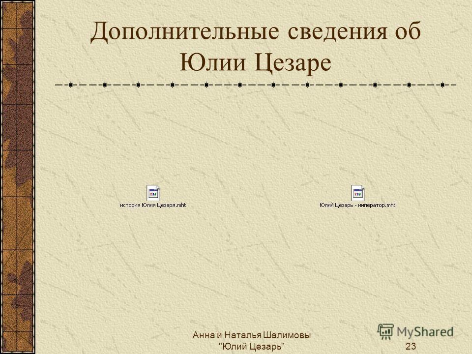 Анна и Наталья Шалимовы Юлий Цезарь23 Дополнительные сведения об Юлии Цезаре