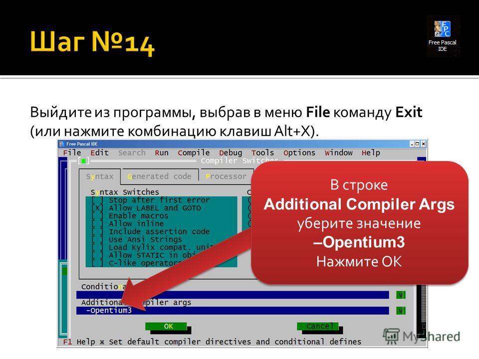Выйдите из программы, выбрав в меню File команду Exit (или нажмите комбинацию клавиш Alt+X). В строке Additional Compiler Args уберите значение –Opentium3 Нажмите ОК В строке Additional Compiler Args уберите значение –Opentium3 Нажмите ОК