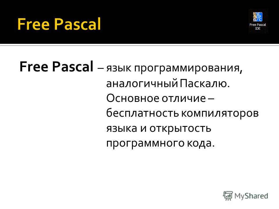 Free Pascal – язык программирования, аналогичный Паскалю. Основное отличие – бесплатность компиляторов языка и открытость программного кода.