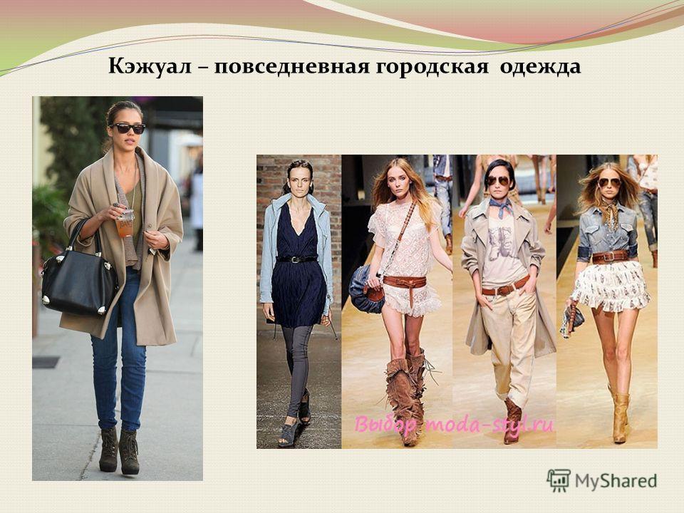 Кэжуал – повседневная городская одежда