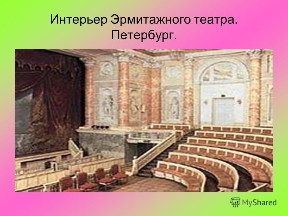 Интерьер Эрмитажного театра. Петербург.