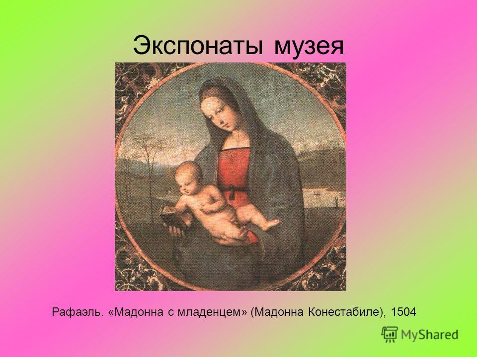 Экспонаты музея Рафаэль. «Мадонна с младенцем» (Мадонна Конестабиле), 1504