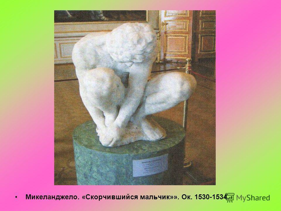 Микеланджело. «Скорчившийся мальчик»». Ок. 1530-1534.