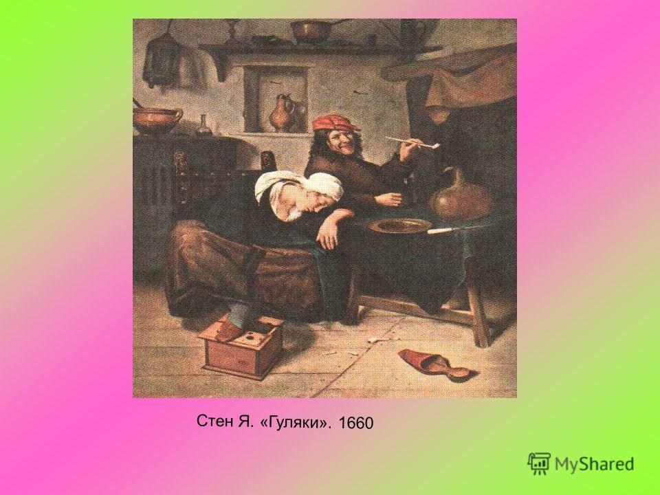 Стен Я. «Гуляки». 1660