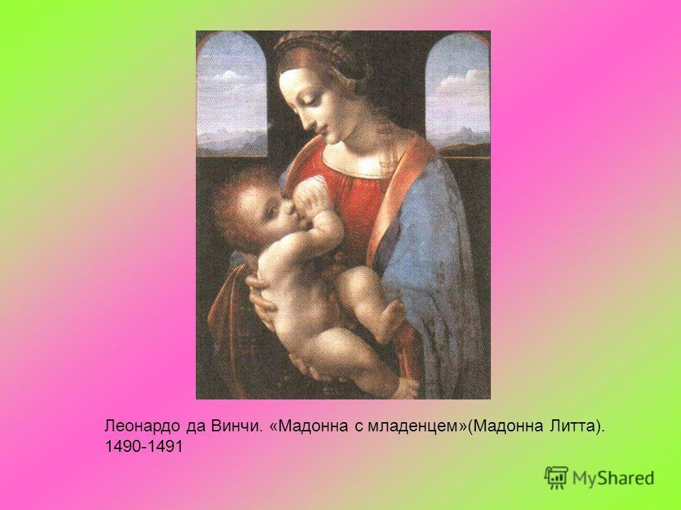 Леонардо да Винчи. «Мадонна с младенцем»(Мадонна Литта). 1490-1491