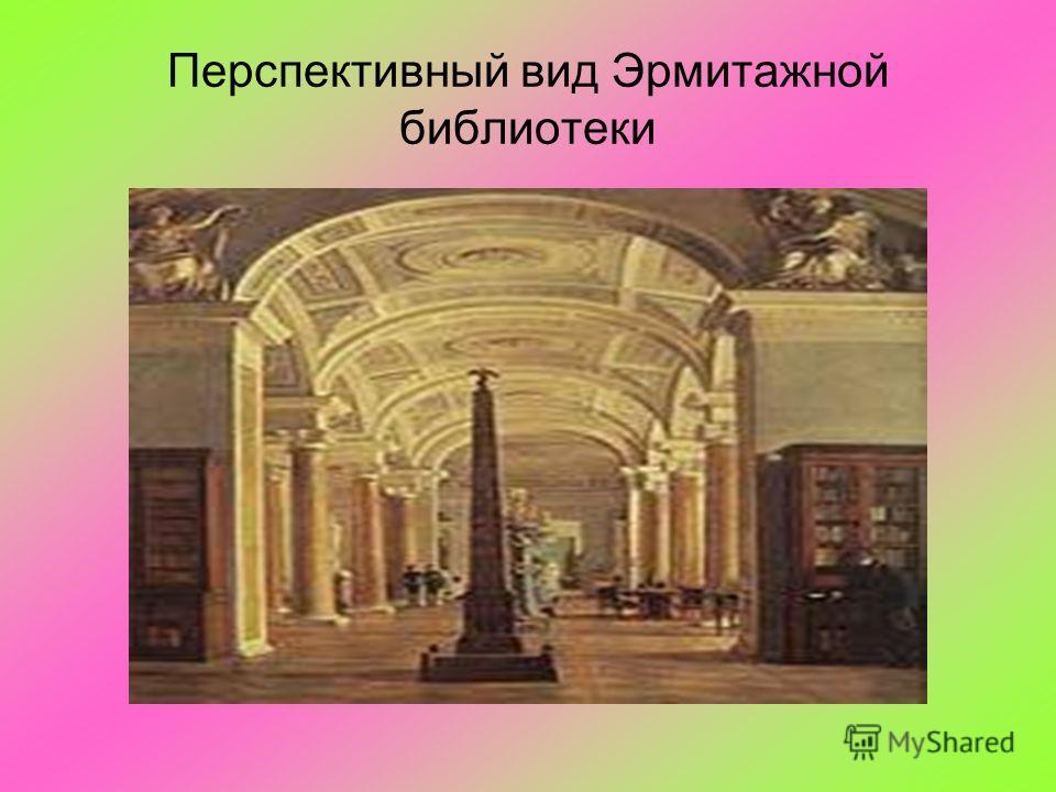 Перспективный вид Эрмитажной библиотеки