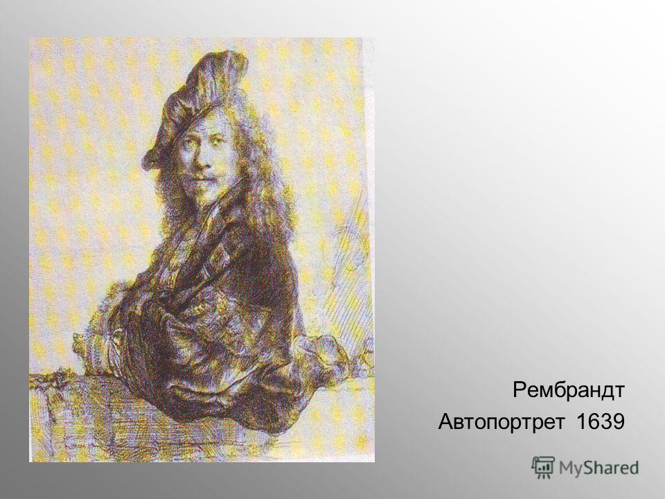 Рембрандт Автопортрет 1639