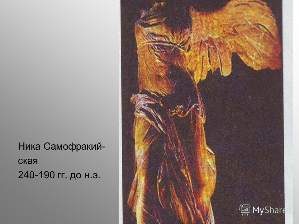 Ника Самофракий- ская 240-190 гг. до н.э.