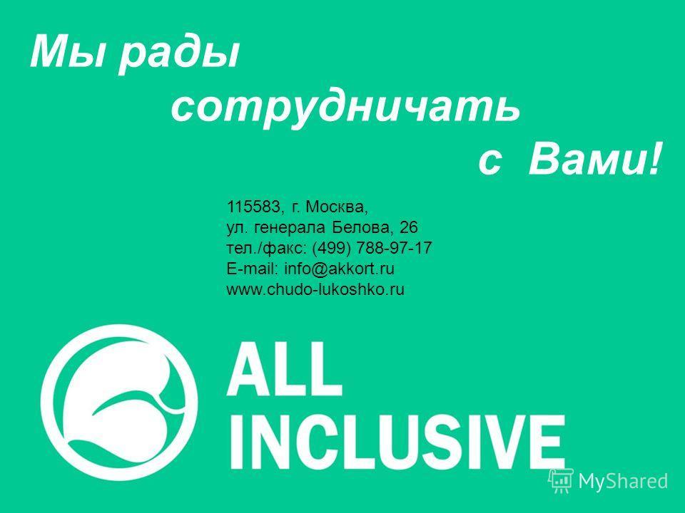 Мы рады сотрудничать с Вами! 115583, г. Москва, ул. генерала Белова, 26 тел./факс: (499) 788-97-17 E-mail: info@akkort.ru www.chudo-lukoshko.ru
