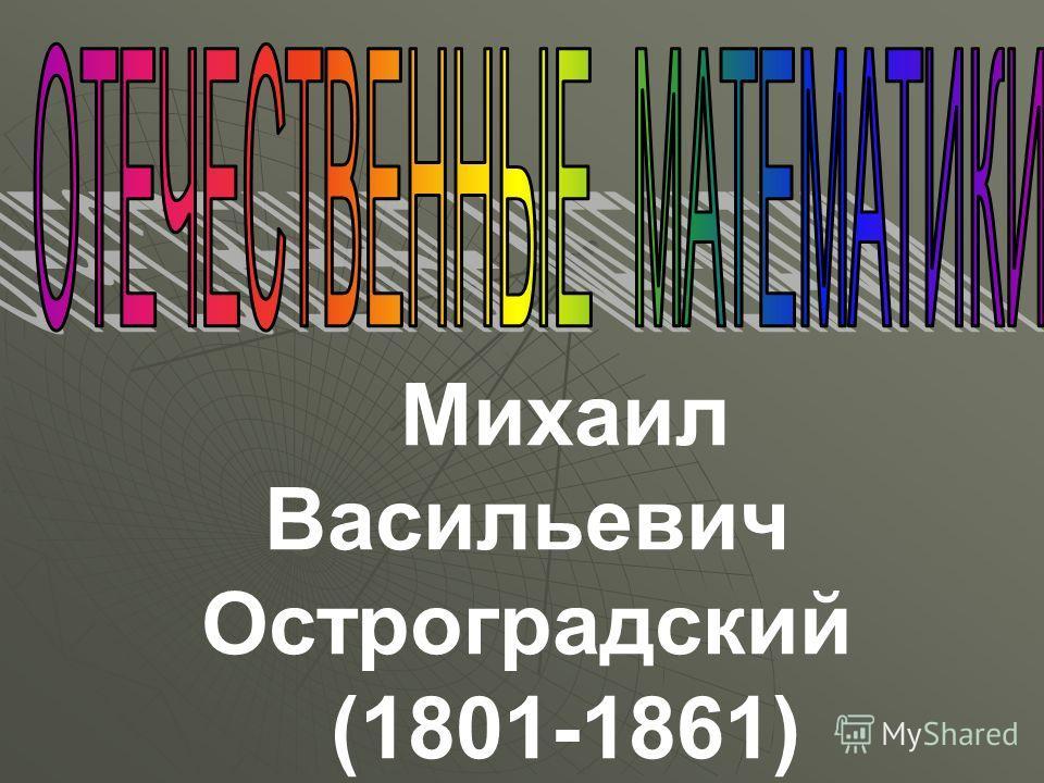 Михаил Васильевич Остроградский (1801-1861)