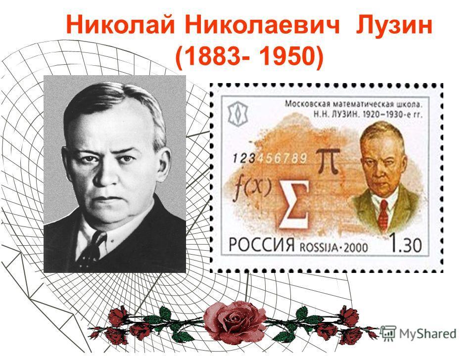 Николай Николаевич Лузин (1883- 1950)