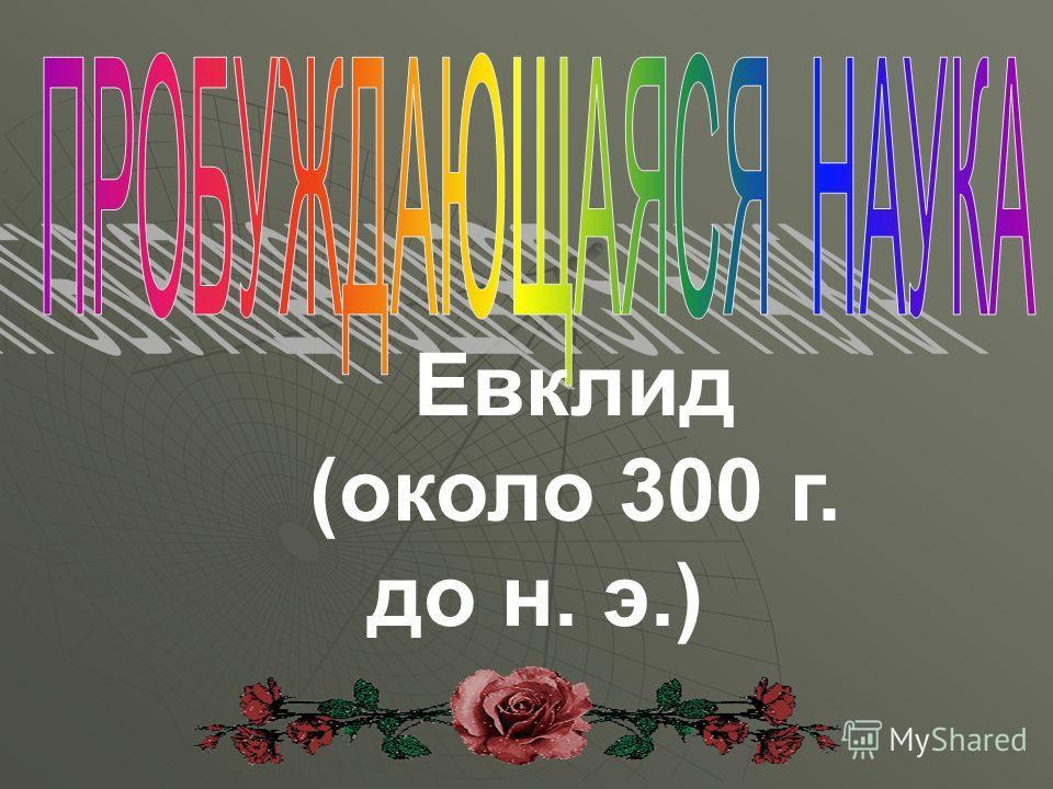 Евклид (около 300 г. до н. э.)