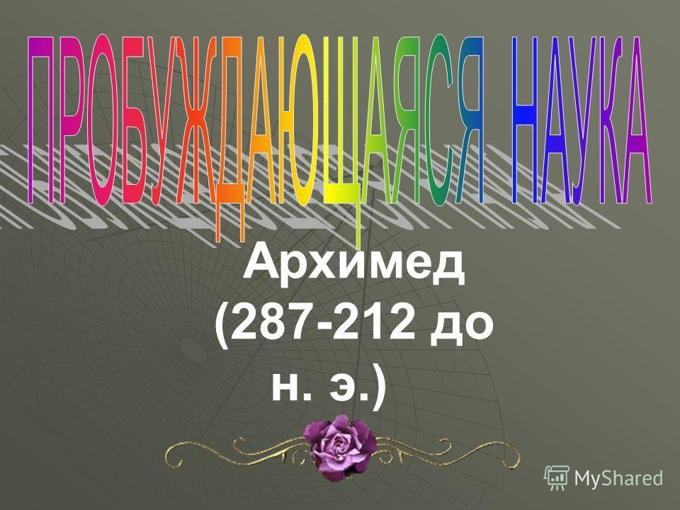 Архимед (287-212 до н. э.)