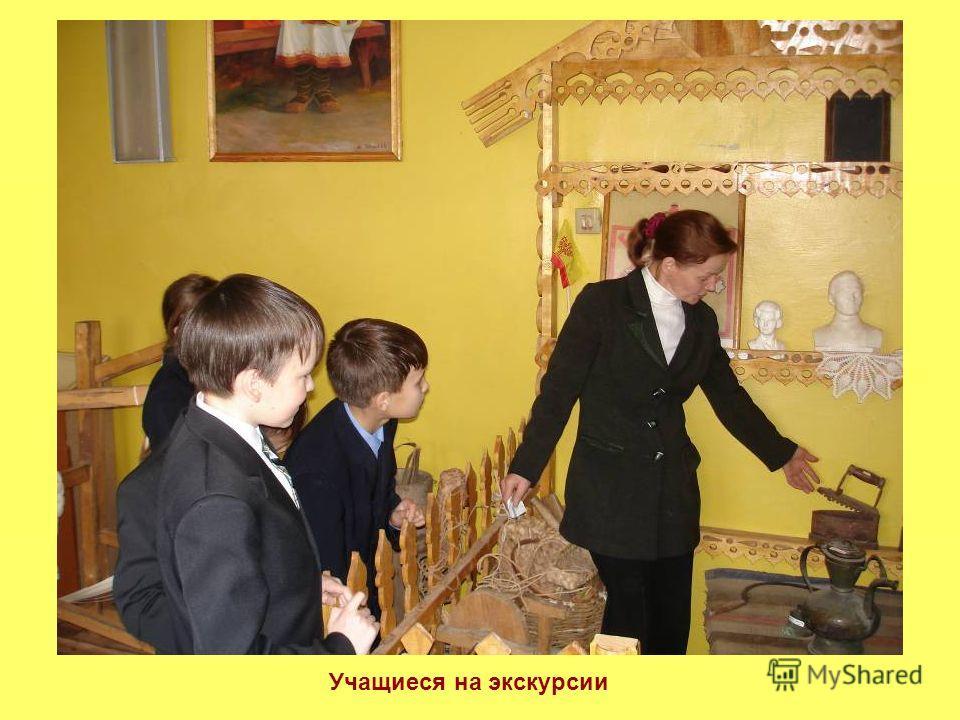 Учащиеся на экскурсии