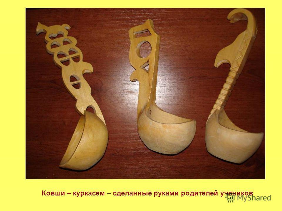Ковши – куркасем – сделанные руками родителей учеников