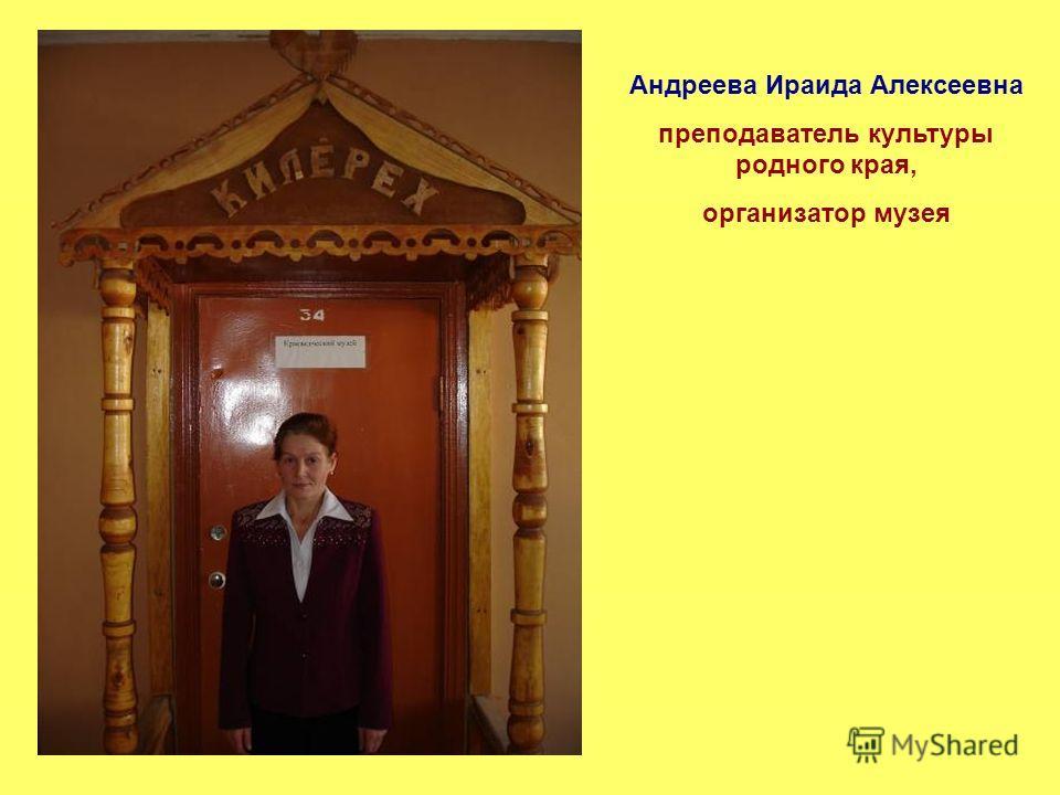 Андреева Ираида Алексеевна преподаватель культуры родного края, организатор музея