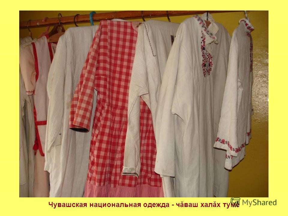 Чувашская национальная одежда - чăваш халăх тумĕ