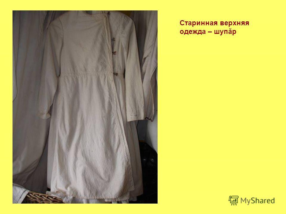 Старинная верхняя одежда – шупăр