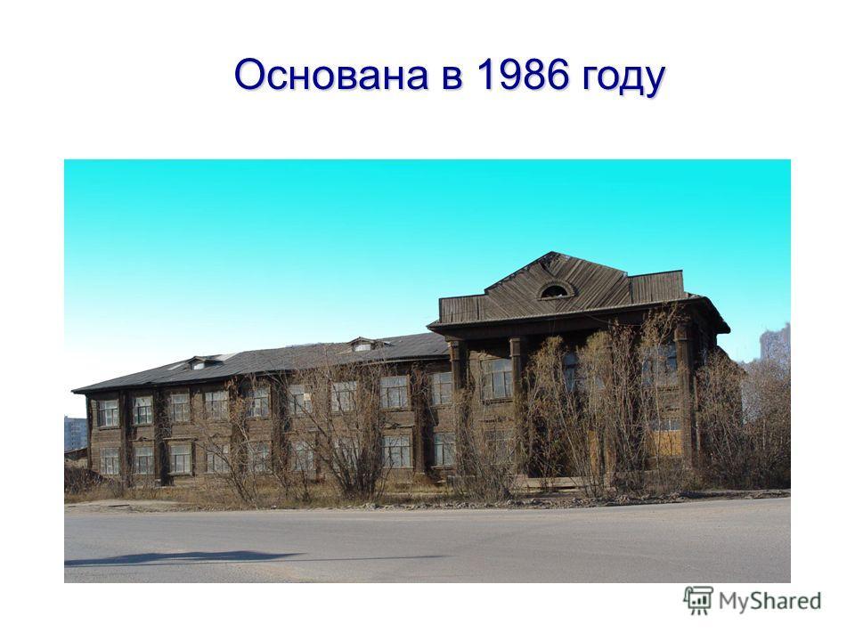 Основана в 1986 году