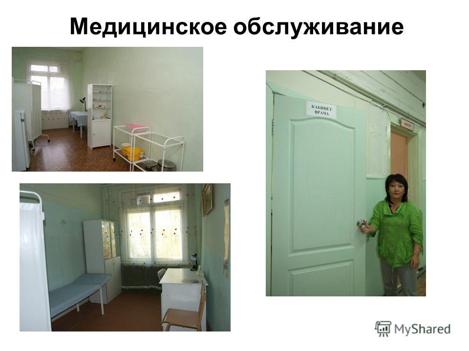 Медицинское обслуживание