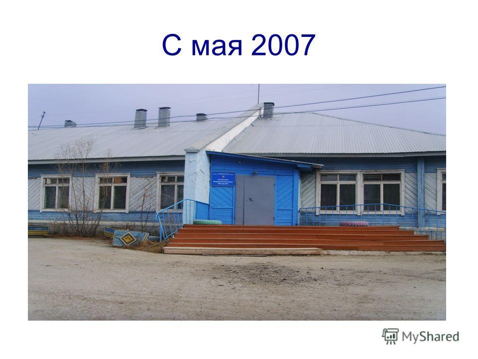 С мая 2007