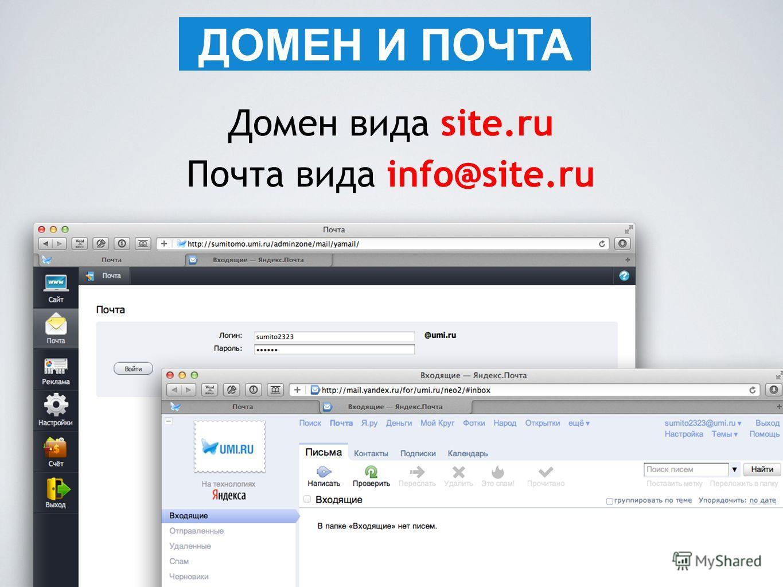 Домен вида site.ru Почта вида info@site.ru ДОМЕН И ПОЧТА
