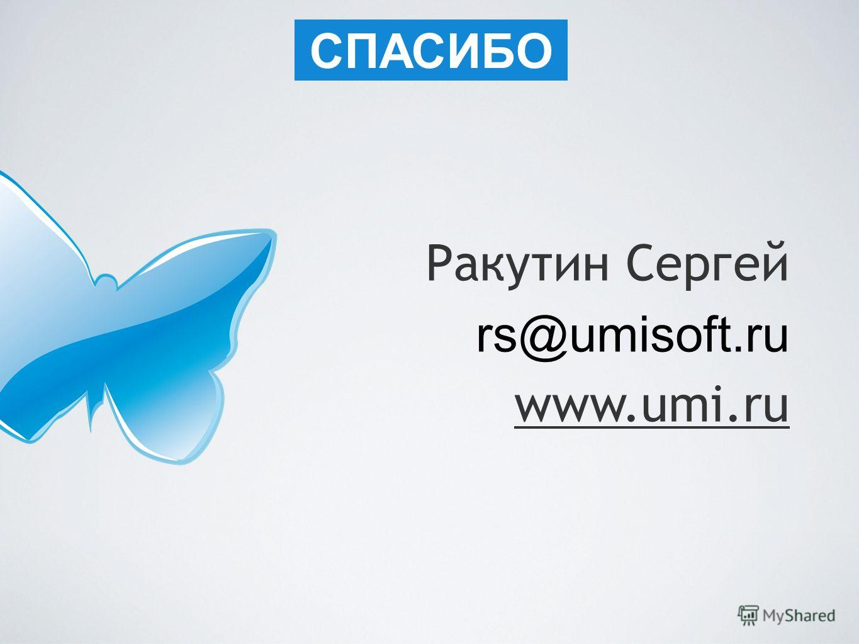 Ракутин Сергей rs@umisoft.ru www.umi.ru СПАСИБО
