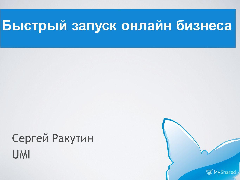 Сергей Ракутин UMI Быстрый запуск онлайн бизнеса